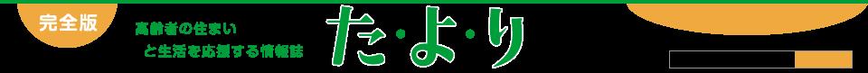 た・よ・り 熊本の高齢者住宅・有料老人ホーム情報サイト