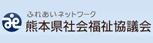 熊本県社会福祉協議会