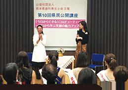 2018年11月に行われた県民公開講座の様子