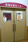 地域交流センター