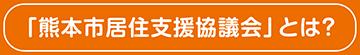 「熊本市住宅支援協議会」とは?