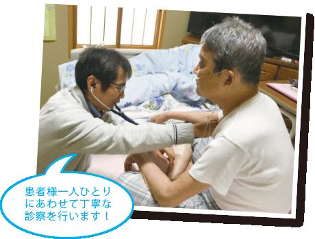患者様一人ひとりにあわせて丁寧な診察を行います!