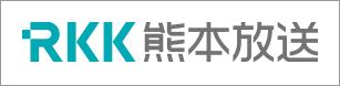 RKK熊本放送