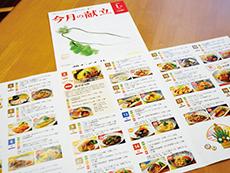 写真付きで紹介される1ヶ月の食事メニュー