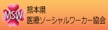 熊本県医療ソーシャルワーカー協会